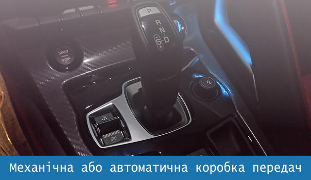 механічна_або_автоматична_коробка_передач