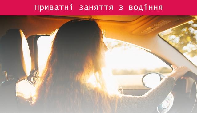 приватні_заняття_з_водіння