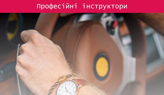 професійні_інструктори